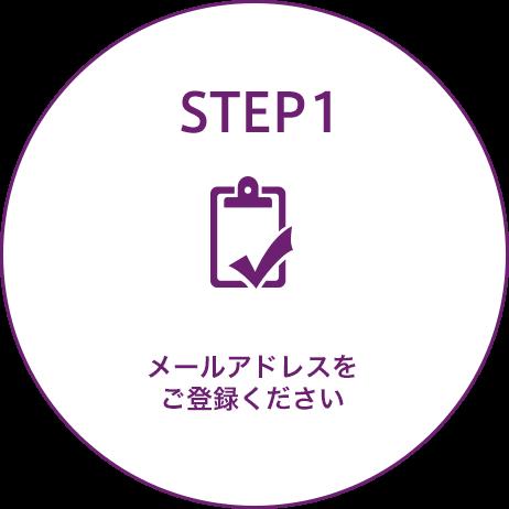 step1|メールアドレスをご登録ください