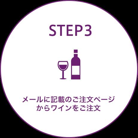 step1|メールに記載のご注文ページからワインをご注文
